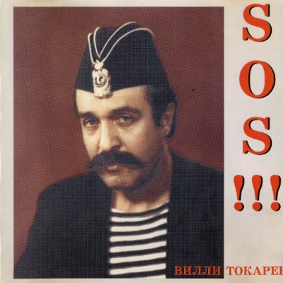 Вилли Токарев - S.O.S!!!