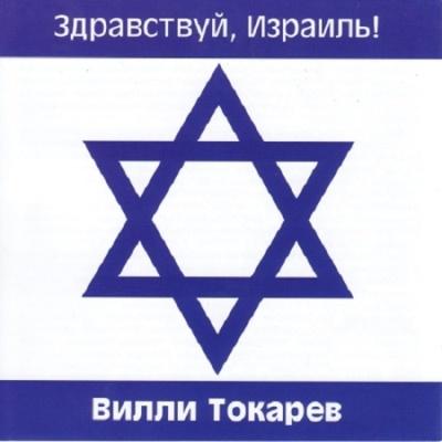 Вилли Токарев - Здравствуй, Израиль!