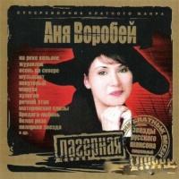 Аня Воробей - Лагерная