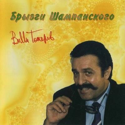 Вилли Токарев - Брызги Шампанского