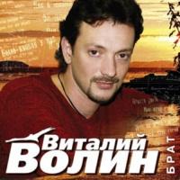 Виталий Волин - Пиво