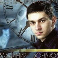 Владимир Бочаров - Исповедь Сторожевого Пса