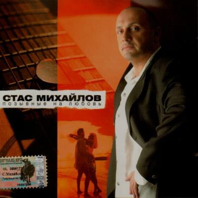 Стас Михайлов - Почти Устал