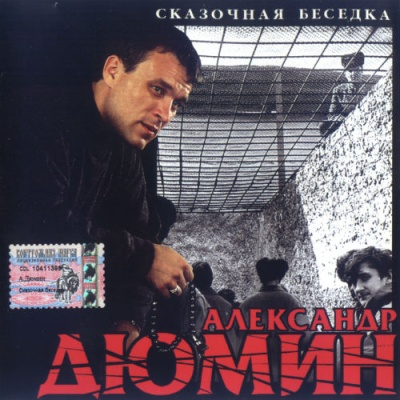 ДЮМИН Александр - Сказочная беседка