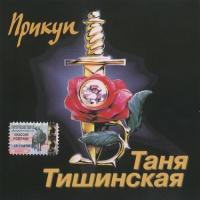 ТИШИНСКАЯ Таня - Прикуп