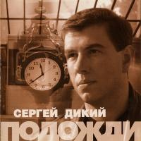 Сергей Дикий - Улечу