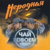 Чай Вдвоём - Неродная (Album)