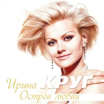 Ирина Круг - Напиши Мне