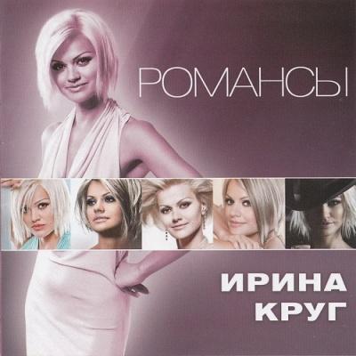 Ирина Круг - Романсы