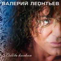 Валерий Леонтьев - Любовь - Капкан