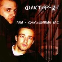 Фактор-2 - Шалава (Remix)