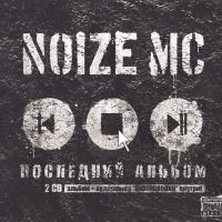 Noize MC - Красный Октябрь