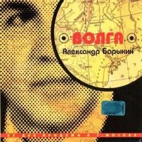 Александр Барыкин - У Ворот