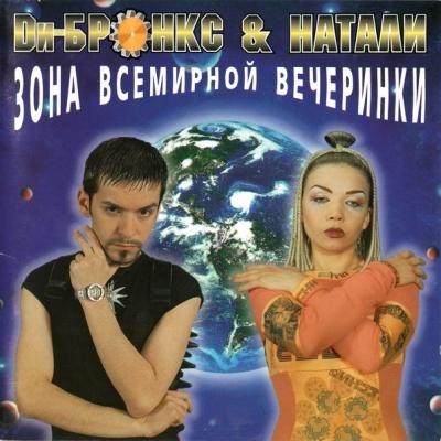Dи-Бронкс & Натали - Зона Всемирной Вечеринки (Album)