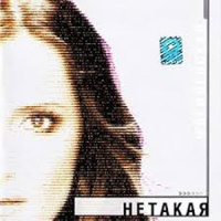 Наталия Могилевская - Нетакая