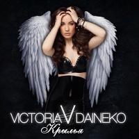 Виктория Дайнеко - Крылья