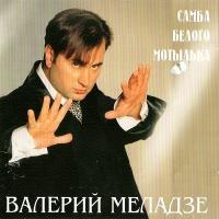Валерий Меладзе - Когда Заходит Солнце