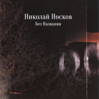 Николай Носков - Без названия