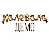 Калевала - Demo