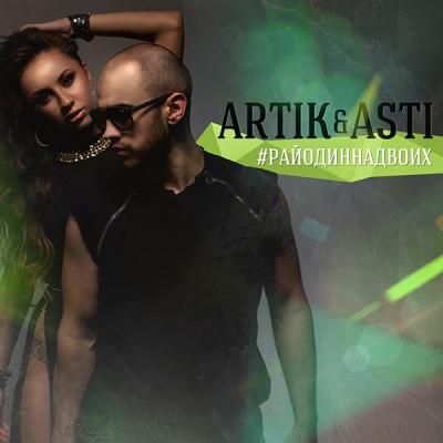 Artik & Asti - #райодиннадвоих