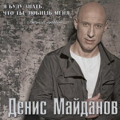 Денис Майданов - Небо № 7