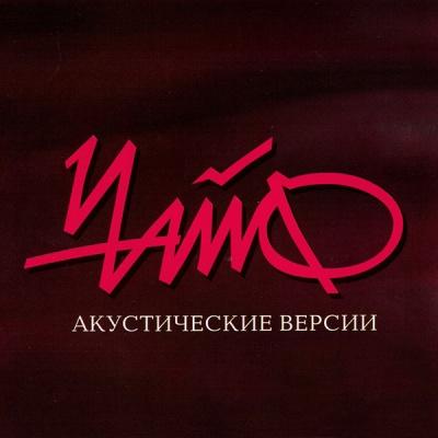 Чайф - Акустические Версии (Album)