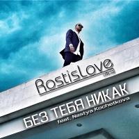 RostisLOVE - Без Тебя Никак