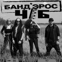 Банд'Эрос - Ч/Б