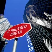 Дмитрий Маликов - С Чистого Листа (Album)