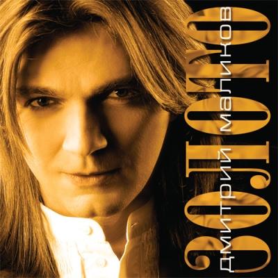Дмитрий Маликов - Золото (Album)