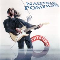 Наутилус Помпилиус - Тутанхамон
