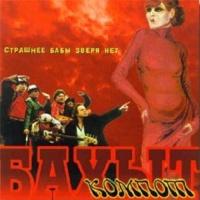 Страшнее Бабы Зверя Нет (Album)