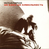Наутилус Помпилиус - Ни Кому Ни Кабельность (CD 1)