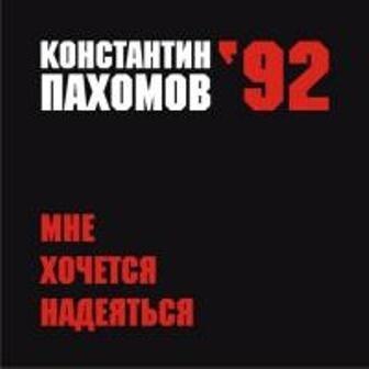 Константин Пахомов - Мне хочется надеяться (Album)