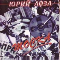 Юрий Лоза - Тоска (Album)
