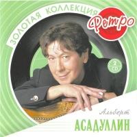 Альберт Асадуллин - Асадуллин - Золотая Коллекция Ретро (Album)