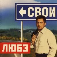 Любэ - Свои (Album)