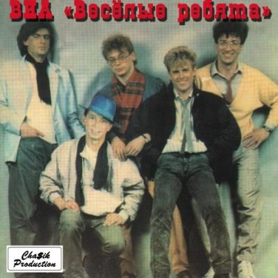 Весёлые Ребята - Автомобили (Album)