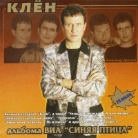 Синяя Птица - Клён (Album)