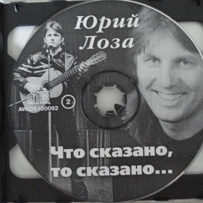 Юрий Лоза - Что Сказано, То Сказано [CD 2] (Album)