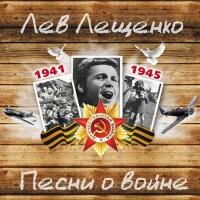 Лев Лещенко - Песни О Войне (CD 2) (Album)