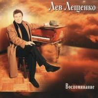 Лев Лещенко - Воспоминание (CD 1) (Album)