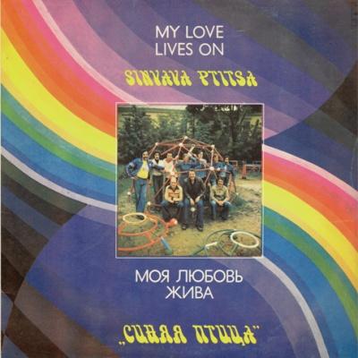 Синяя Птица - Моя Любовь Жива (Album)