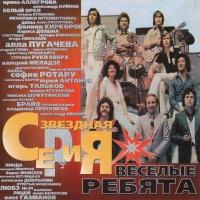 Весёлые Ребята - Серия «Звёздная Серия» (Album)