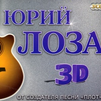 3D [CD 3]