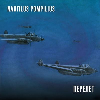 Наутилус Помпилиус - Перелёт (Сборник Демо Версий)