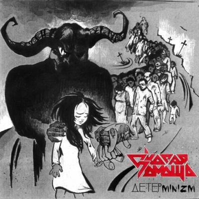 Скорая Помощь - ДЕТЕРMINIZM (Album)