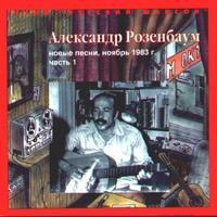Александр Розенбаум - Новые Песни -1 (Album)