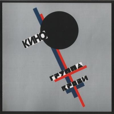 Кино - Группа Крови (Album)