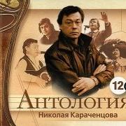 Николай Караченцов - Антология - 1